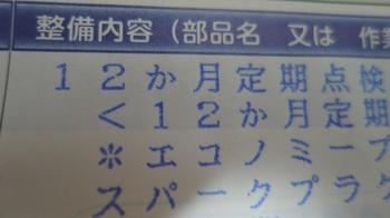 2016080600.JPG
